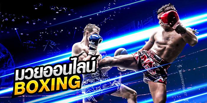แทงมวยออนไลน์ (Boxing online)