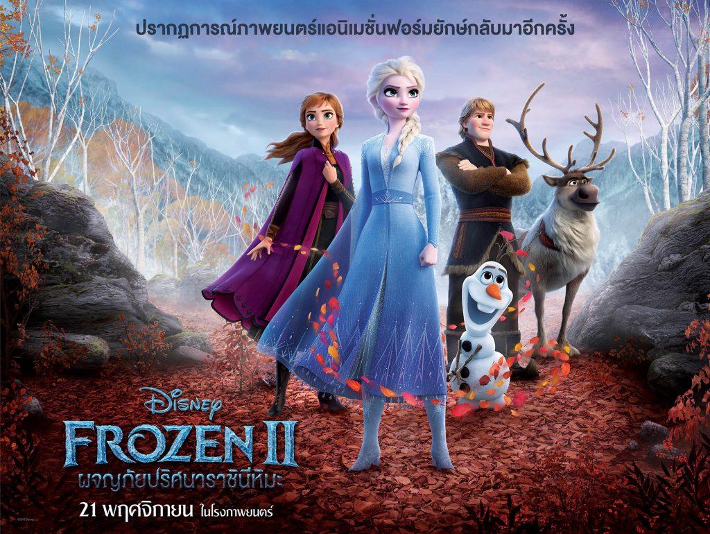 หนังออนไลน์ Frozen II