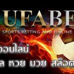 สมัครเว็บบอล UFABET
