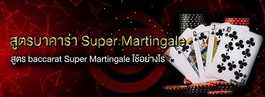 สูตรบาคาร่า Winning Martingale